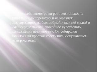 «…Алексей, несмотря на роковое кольцо, на таинственную переписку и на мрачную