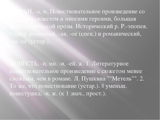 РОМАН, -а, м. Повествовательное произведение со сложным сюжетом и многими гер...