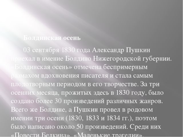 Болдинская осень 03 сентября 1830 года Александр Пушкин приехал в имение Бол...
