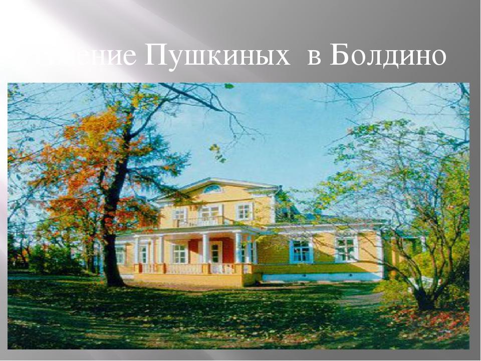 Имение Пушкиных в Болдино