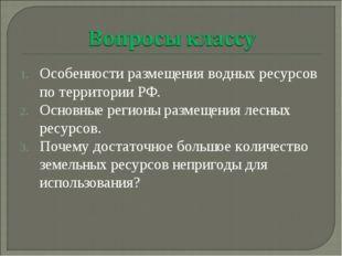 Особенности размещения водных ресурсов по территории РФ. Основные регионы раз