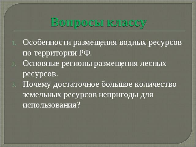 Особенности размещения водных ресурсов по территории РФ. Основные регионы раз...