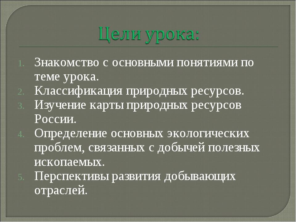 Знакомство с основными понятиями по теме урока. Классификация природных ресур...
