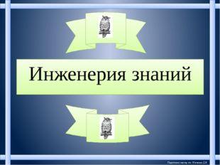 Инженерия знаний Подготовил мастер п\о: Юнченко Д.В.
