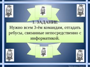 Подготовил мастер п\о: Юнченко Д.В. 1. ЗАДАНИЕ Нужно всем 3-ём командам, отга