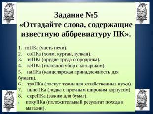 Задание №5 «Отгадайте слова, содержащие известную аббревиатуру ПК». 1. тоПКа
