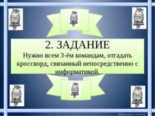 Подготовил мастер п\о: Юнченко Д.В. 2. ЗАДАНИЕ Нужно всем 3-ём командам, отга