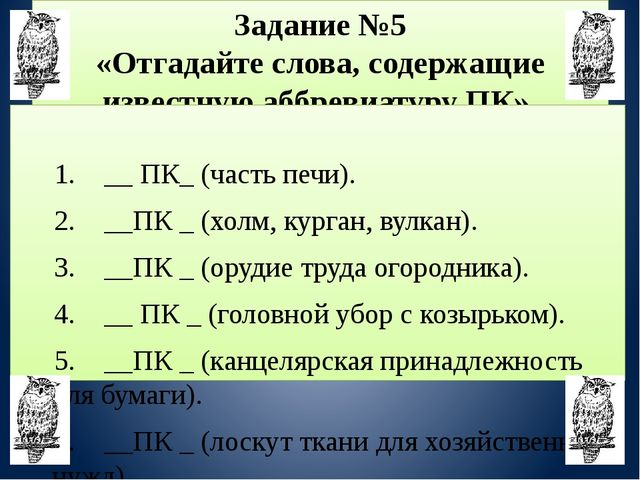 Задание №5 «Отгадайте слова, содержащие известную аббревиатуру ПК». 1. __ ПК_...