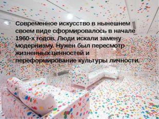 Современное искусство в нынешнем своем виде сформировалось в начале 1960-х го