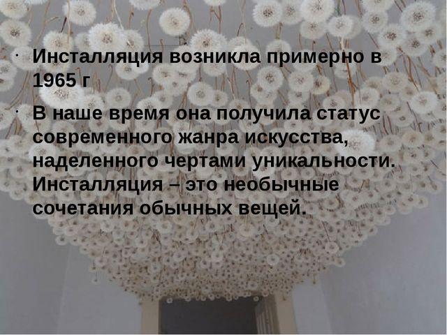 Инсталляция возникла примерно в 1965 г В наше время она получила статус совре...