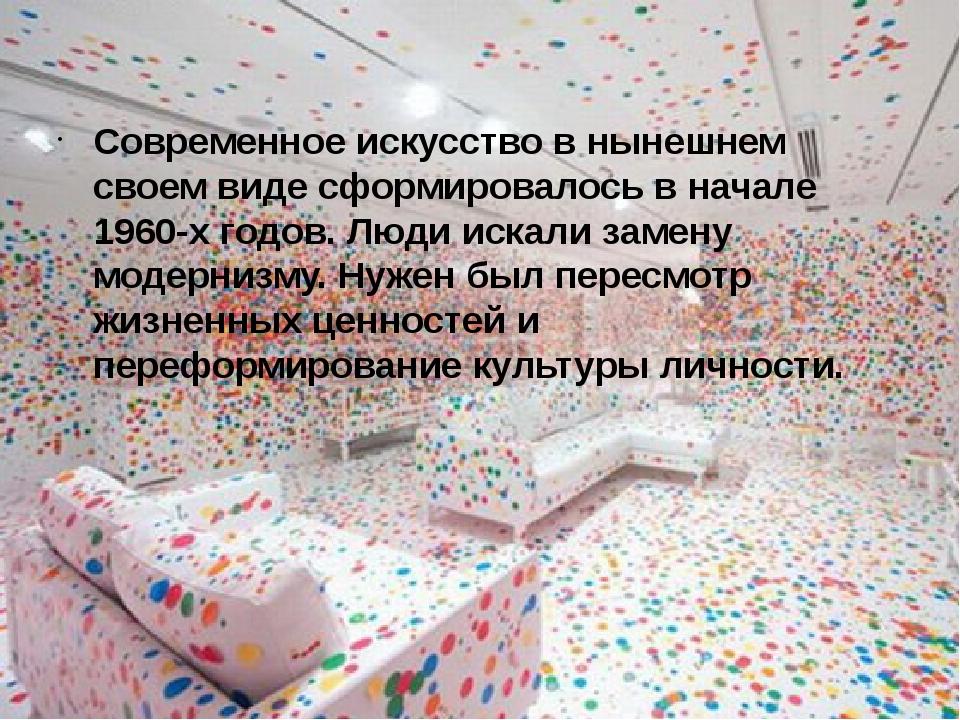 Современное искусство в нынешнем своем виде сформировалось в начале 1960-х го...