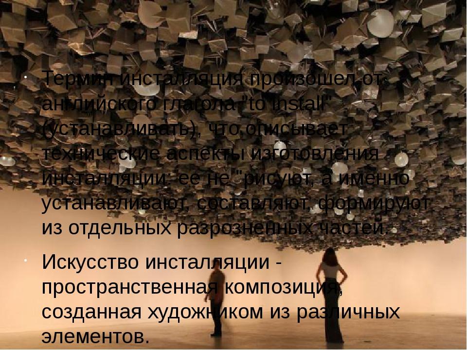 "Термин инсталляция произошел от английского глагола ""to install"" (устанавлива..."
