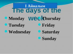 The days of the week Monday Tuesday Wednesday Thursday Friday Saturday Sunday