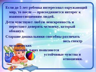 Если до 5 лет ребенка интересовал окружающий мир, то после — присоединяется и