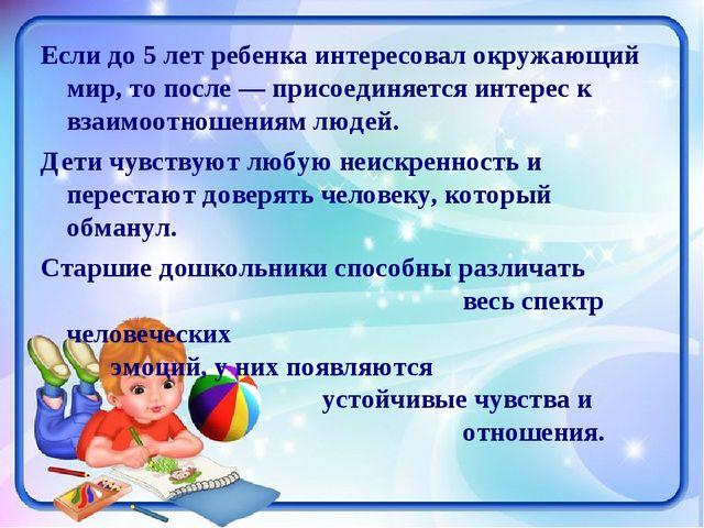 Если до 5 лет ребенка интересовал окружающий мир, то после — присоединяется и...