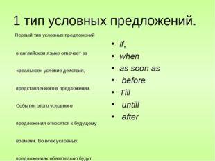 1 тип условных предложений. Первый тип условных предложений в английском язык