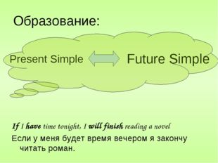 Образование: Present Simple Future Simple If I have time tonight, I will fini