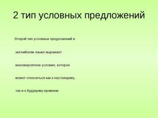 2 тип условных предложений Второй тип условных предложений в английском языке