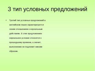 3 тип условных предложений Третий тип условных предложений в английском языке