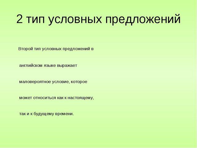 2 тип условных предложений Второй тип условных предложений в английском языке...