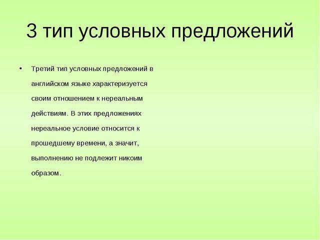 3 тип условных предложений Третий тип условных предложений в английском языке...