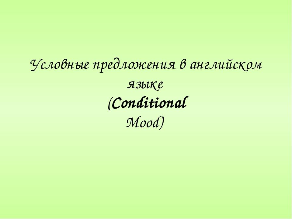 Условные предложения в английском языке (Conditional Mood)