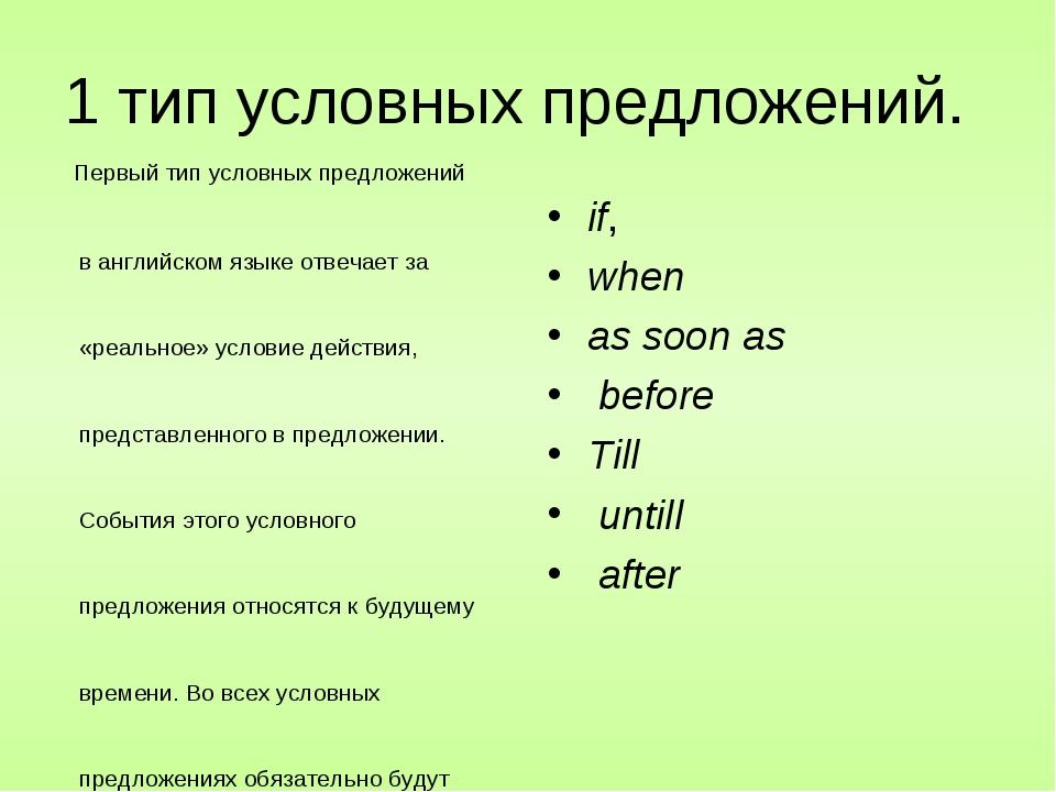 1 тип условных предложений. Первый тип условных предложений в английском язык...