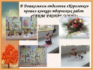 В Дошкольном отделении «Короленко» прошел конкурс творческих работ «ТАКАЯ РАЗ
