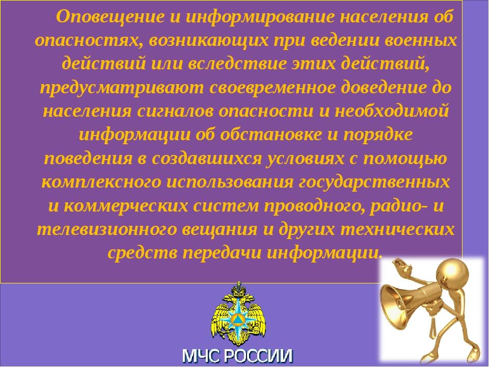 Оповещение и информирование населения об опасностях, возникающих при ведении...