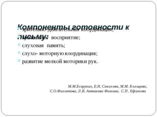 Компоненты готовности к письму: зрительно-двигательная координация; зрительн