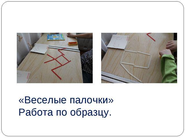 «Веселые палочки» Работа по образцу.