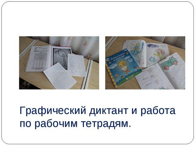 Графический диктант и работа по рабочим тетрадям.