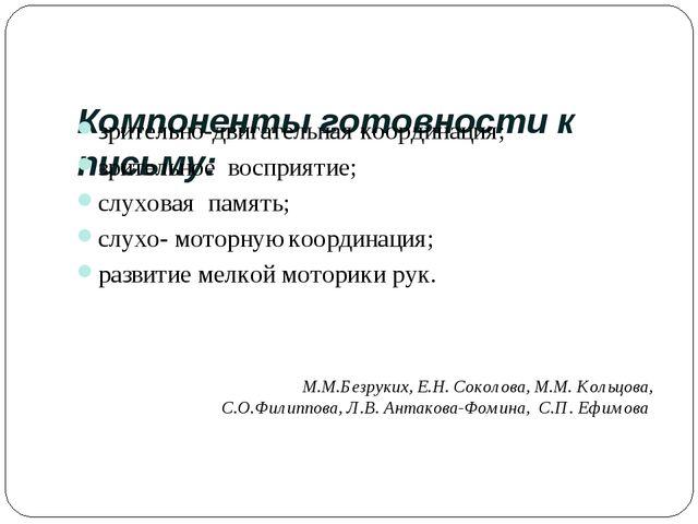Компоненты готовности к письму: зрительно-двигательная координация; зрительн...