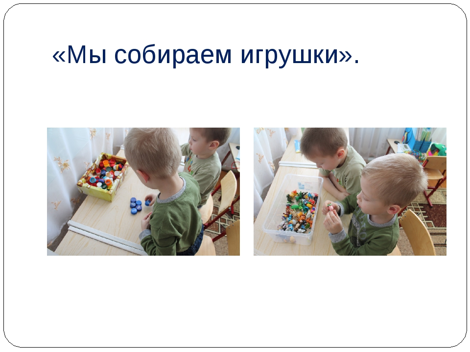 «Мы собираем игрушки».