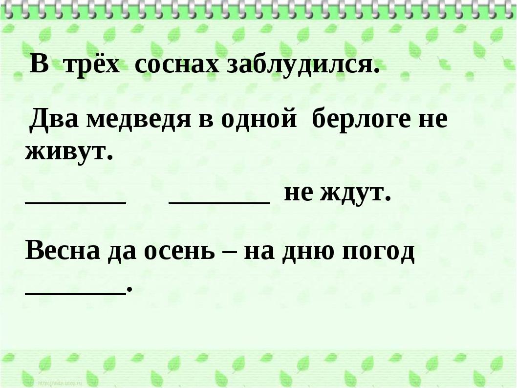 В трёх соснах заблудился.. Два медведя в одной берлоге не живут. _______ __...