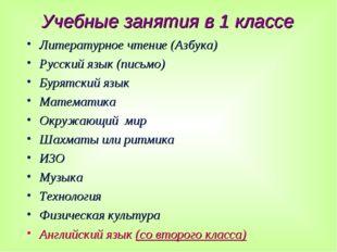 Учебные занятия в 1 классе Литературное чтение (Азбука) Русский язык (письмо)