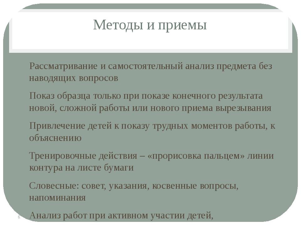 Методы и приемы Рассматривание и самостоятельный анализ предмета без наводящи...