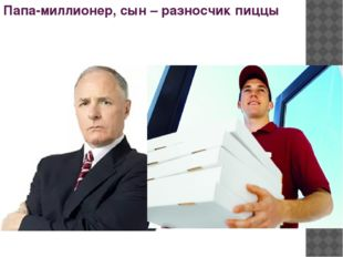 Папа-миллионер, сын – разносчик пиццы