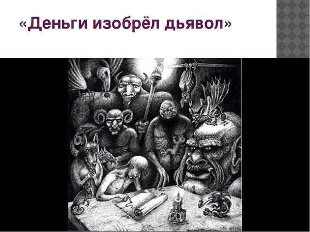 «Деньги изобрёл дьявол»