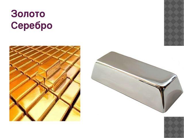 Золото Серебро