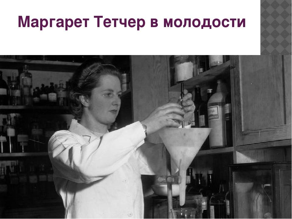 Маргарет Тетчер в молодости