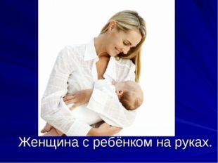 Женщина с ребёнком на руках.