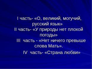 I часть- «О, великий, могучий, русский язык» II часть- «У природы нет плохой