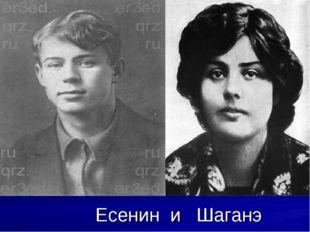 Есенин и Шаганэ