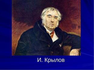 И. Крылов
