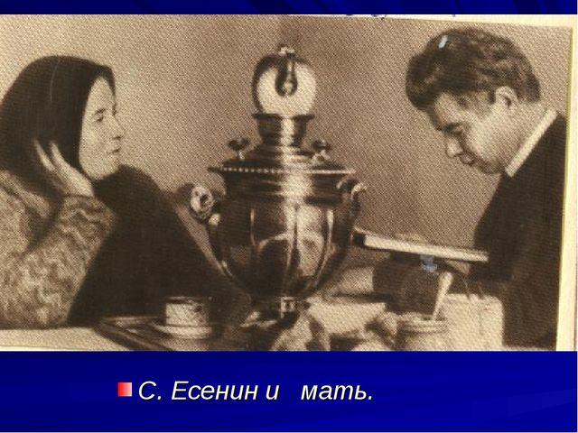 С. Есенин и мать.