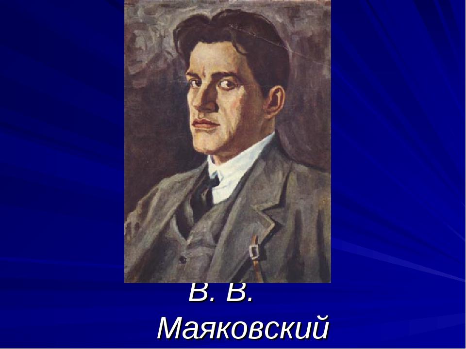 В. В. Маяковский