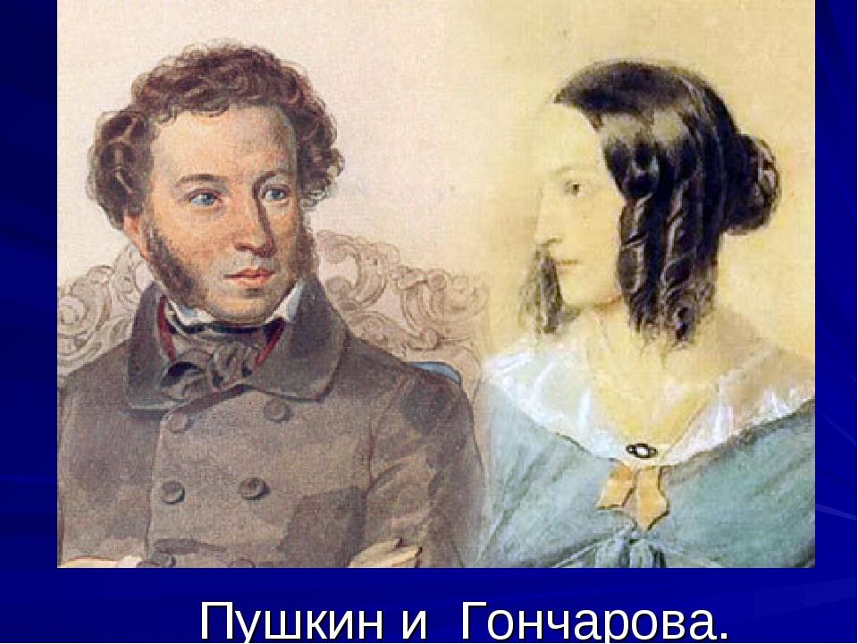 Пушкин и Гончарова.