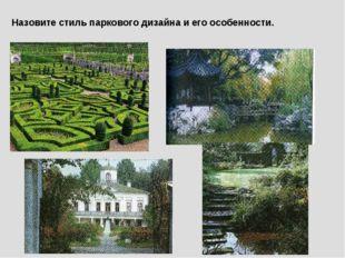 Назовите стиль паркового дизайна и его особенности.
