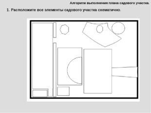 1. Расположите все элементы садового участка схематично. Алгоритм выполнения
